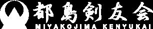 都島剣友会