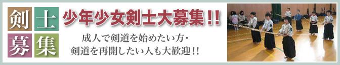 少年少女剣士大募集!!剣道を始めたい人・剣道を再開したい人も大歓迎。