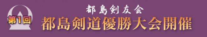 第1回都島剣道優勝大会
