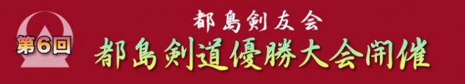 第6回都島剣道優勝大会