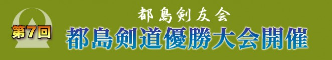 第7回都島剣道優勝大会