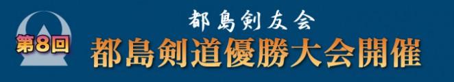 第8回都島剣道優勝大会
