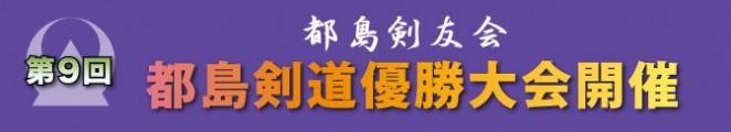 第9回都島剣道優勝大会