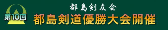 第10回都島剣道優勝大会