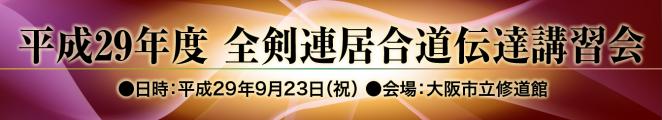 17.09-4 平成29年度 全剣連居合道伝達講習会