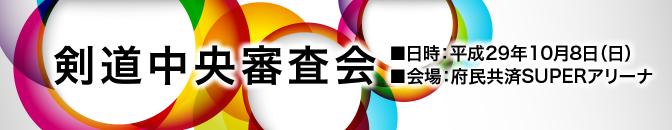 17.10-剣道中央審査会