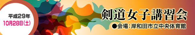 17.10-剣道女子講習会
