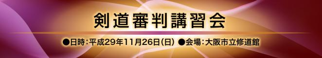 17.11-剣道審判講習会_banner