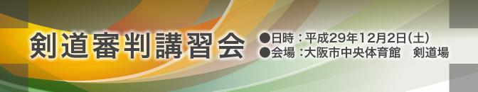 17.12-剣道審判講習会