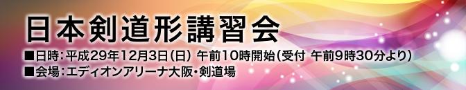17.12-日本剣道形講習会