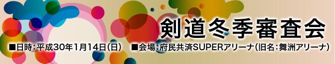 18.01-剣道冬季審査会
