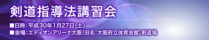 18.01-剣道指導法講習会