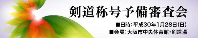 18.01-剣道・称号予備審査会