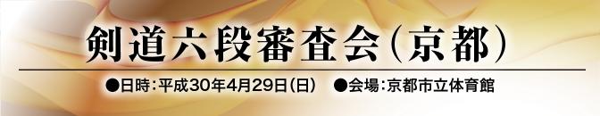 18.04-2_剣道六段審査会(京都)