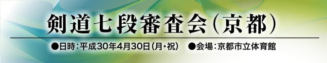 18.04-3_剣道七段審査会(京都)