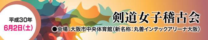 18.06-1_剣道女子稽古会