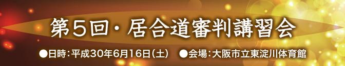 18.06-2_第5回居合道審判講習会
