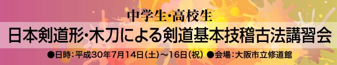 18.07-1_中学生・高校生「日本剣道形」・「木刀による剣道基本技稽古法」
