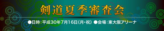 18.07-2_剣道夏季審査会