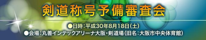18.08-1_剣道称号予備審査会