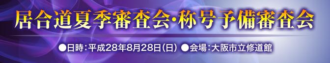 18.08-2_居合道 称号予備審査会・夏季審査会