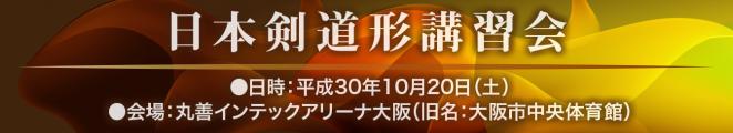 18.09-2_剣道審判講習会