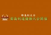 第12回都島剣道優勝大会