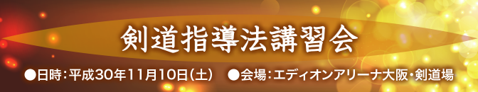 18.10-1_剣道指導法講習会