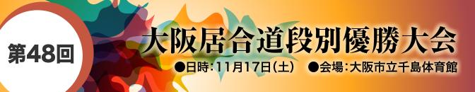 18.10-2_第48回大阪居合道段別優勝大会