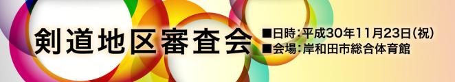 18.10-3_剣道地区審査会
