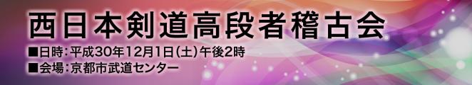 18.11-1_西日本剣道高段者稽古会
