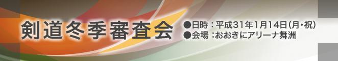 18.11-2_剣道冬季審査会