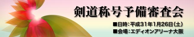19.01-3_剣道称号予備審査会