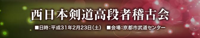 19.02-2_西日本剣道高段者稽古会