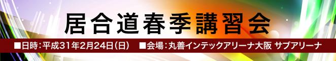 19.02-3_居合道春季講習会