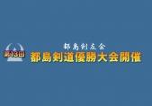 第13回都島剣道優勝大会