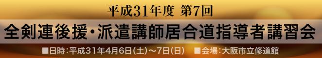 平成31年度・第7回全剣連派遣後援講習会