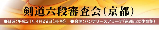 剣道六段審査会(京都)