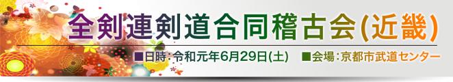 19.07-1_全剣連剣道合同稽古会(近畿)