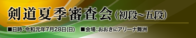 19.07-2_剣道夏季審査会(初段〜五段)