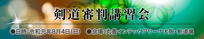 19.08-1_剣道審判講習会