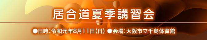 19.08-2_居合道夏季講習会