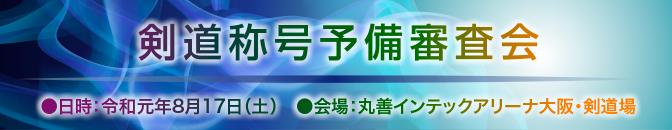 19.08-3_剣道称号予備審査会