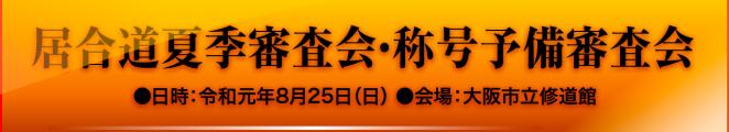 19.08-4_居合道称号予備審査会・夏季審査会