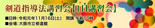 19.11-1_剣道指導法講習会(1日講習会)