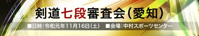 19.11-2_剣道七段審査会(愛知)