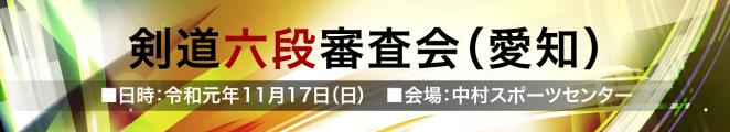 19.11-3_剣道六段審査会(愛知)