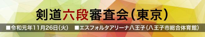 19.11-5_剣道六段審査会(東京)