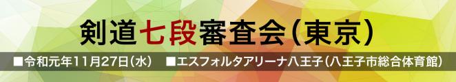 19.11-6_剣道七段審査会(東京)