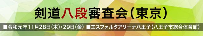 19.11-7_剣道八段審査会(東京)